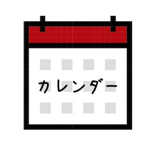 ご予約状況カレンダーのイメージ